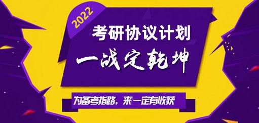 2019年考研保录