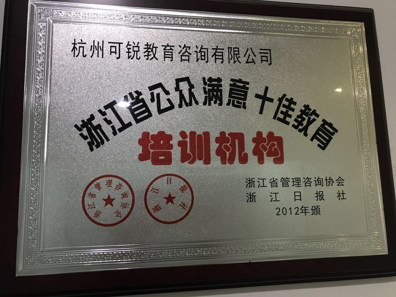 浙江省公众满意十佳教育培训机构