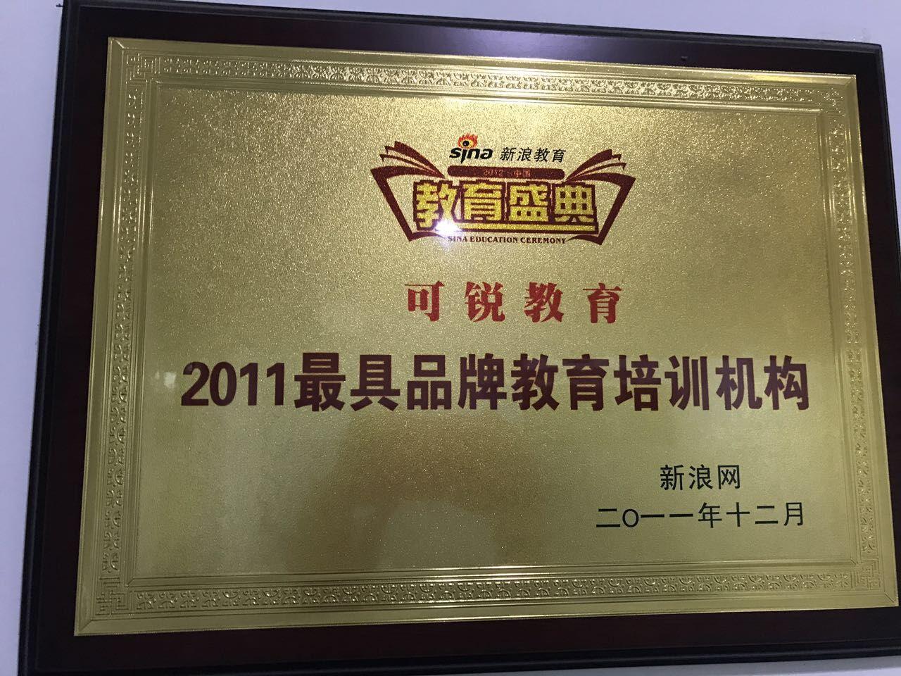 2011最具品牌教育培训机构