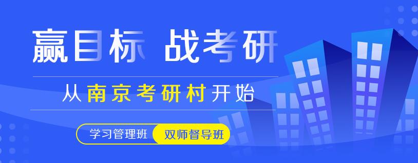 南京考研村双师辅导班