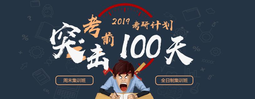 考前冲刺100天