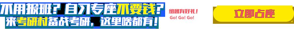 考研村招募学员