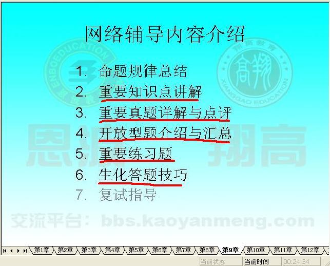 浙江大学生物化学考试变化重大通知