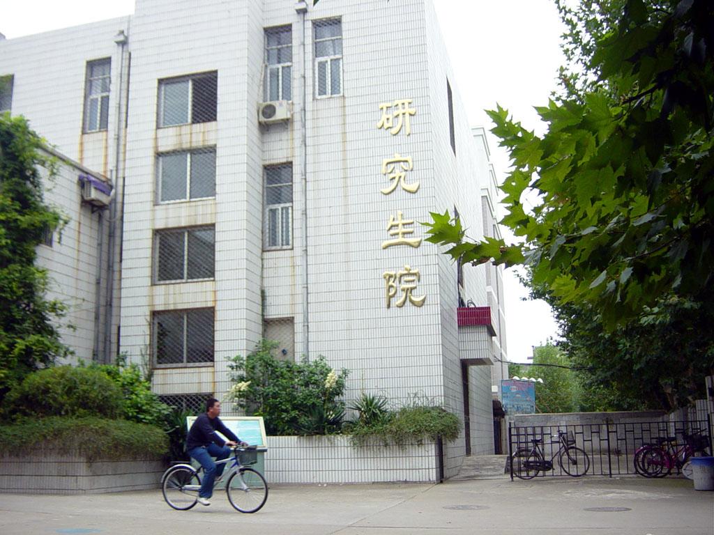 >> 南京理工大学