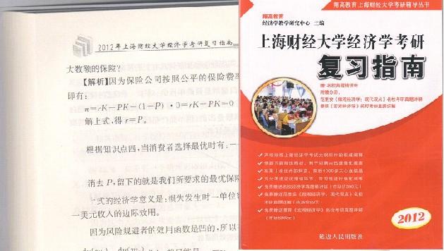 严格依照上海财经大学最新考研大纲及考研参考书目整