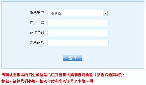 北京机械工业自动化研究所2015考研成绩查询入口【已开通】-考研成绩