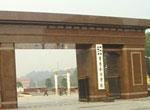 重庆通信学院