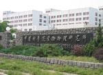 昆明物理研究所(211所)