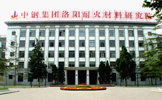 中钢集团洛阳耐火材料研究院