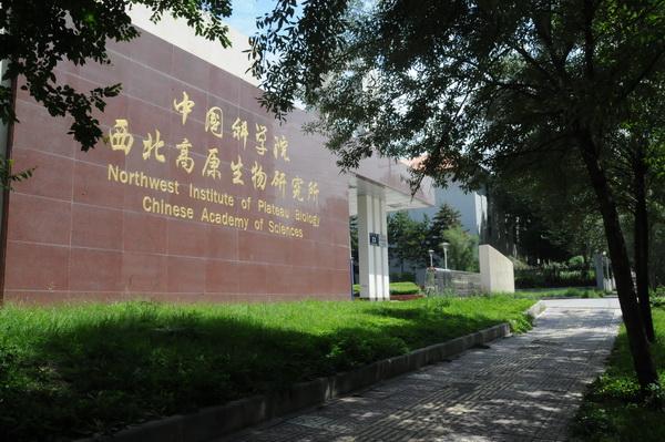 中科院西北高原生物研究所