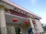 西藏民族学院