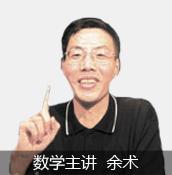 余术-考研村导师