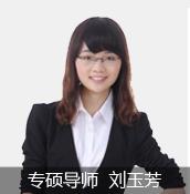 刘玉芳-考研村导师