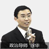 徐华-考研村导师