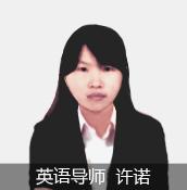 徐诺-考研村导师