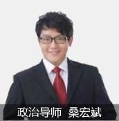 桑宏斌-考研村导师