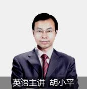 胡小平-考研村导师