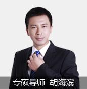 胡海滨-考研村导师