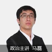 马磊-考研村导师