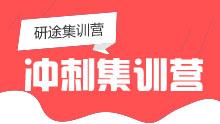 2017年考研冲刺集训营